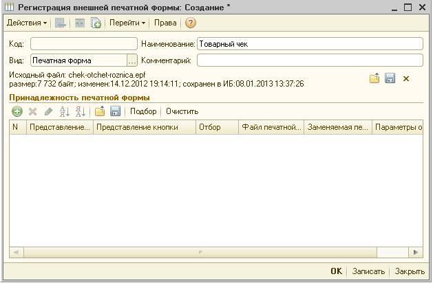 chek-otchet-roznica003[1]