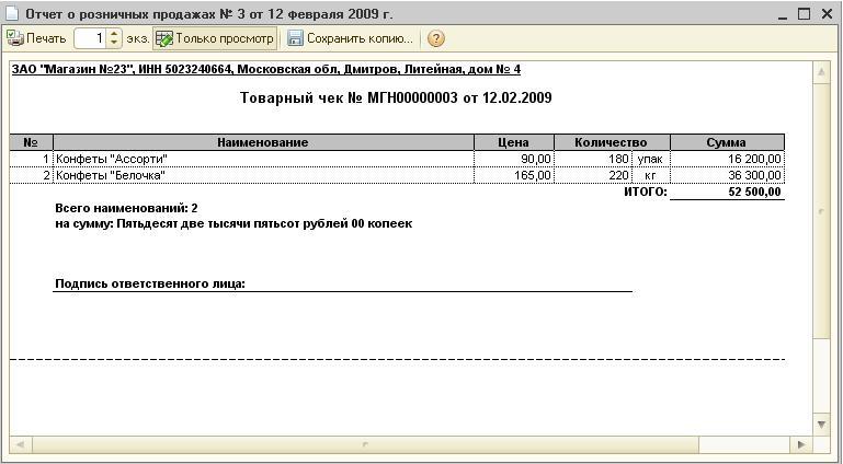 chek-otchet-roznica007[1]